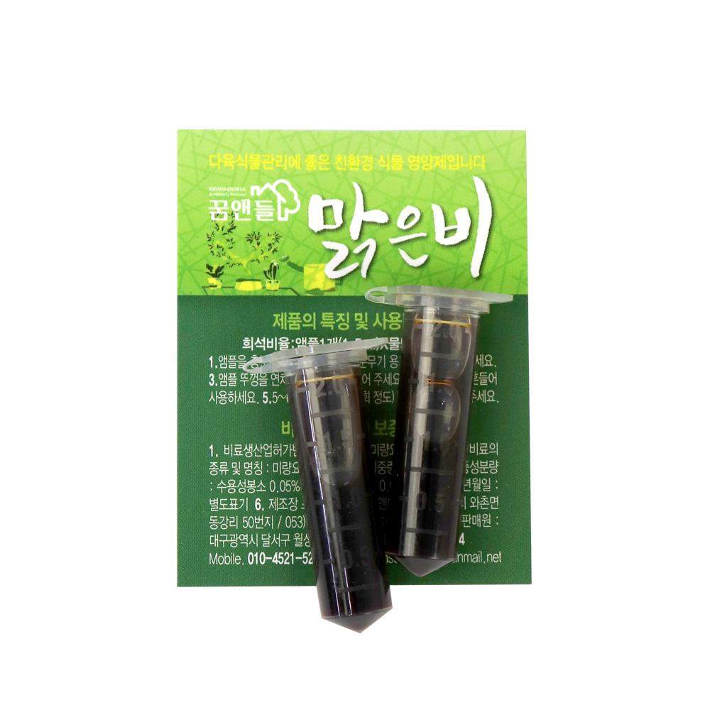 맑은비 (원액2P)  식물영양제 화분영양제 살충제 비료 식물영양제 식물살충제 식물영양 다육영양제
