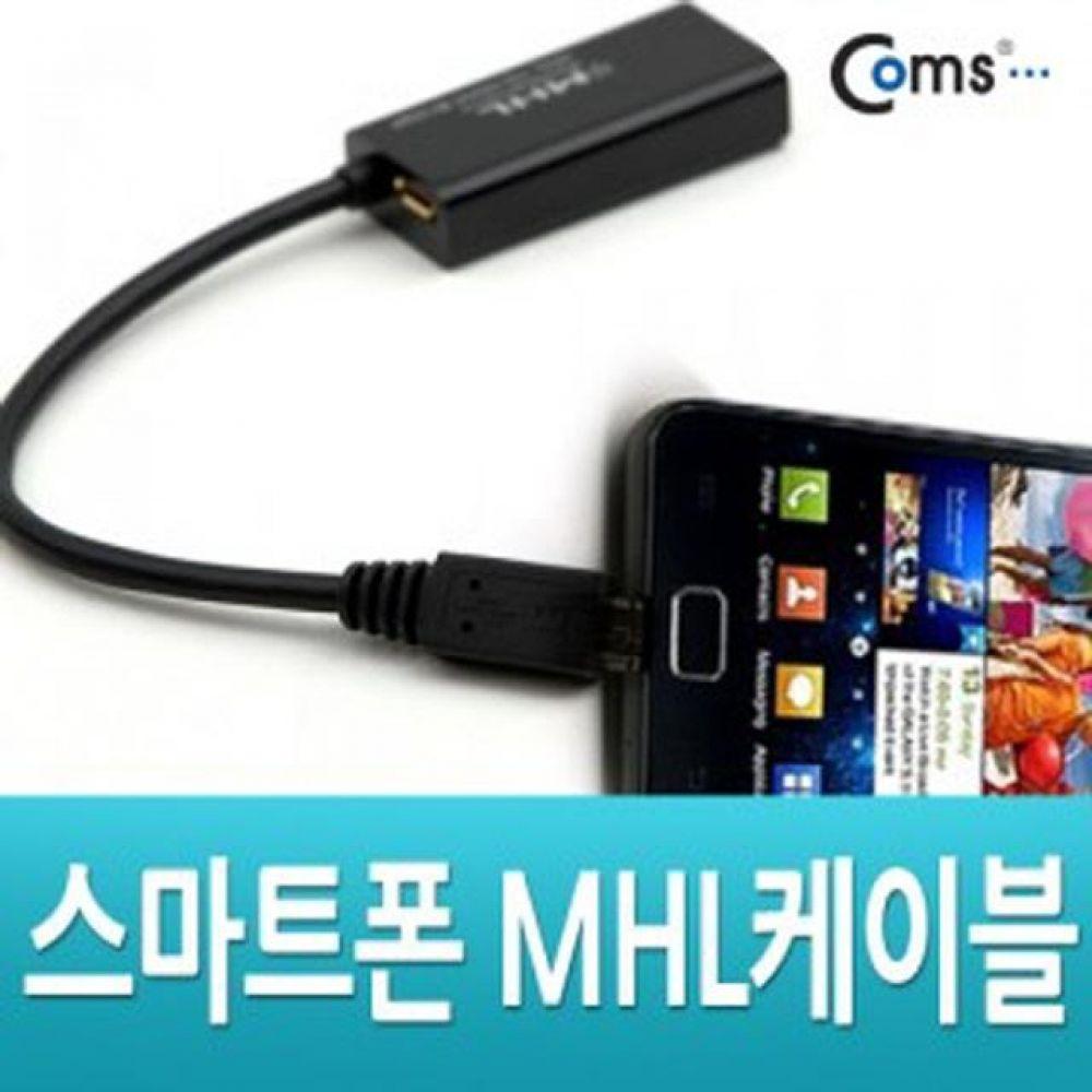컴스 스마트폰MHL 케이블 HDMI변환 20cm 컴퓨터용품 PC용품 컴퓨터악세사리 컴퓨터주변용품 네트워크용품 고속충전케이블 c타입케이블 5핀케이블 휴대폰충전기 스마트폰충전케이블 c타입고속충전케이블 충전기케이블 8핀케이블 마그네틱케이블 c타입충전기