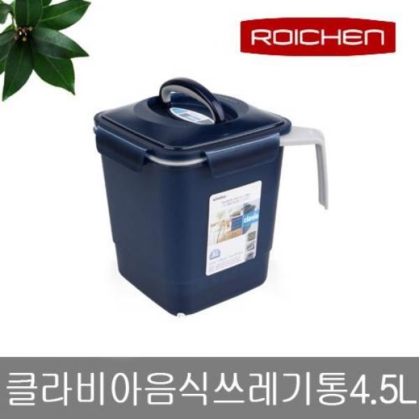 MWSHOP 클라비아 음식물 쓰레기통 4.5L 엠더블유샵
