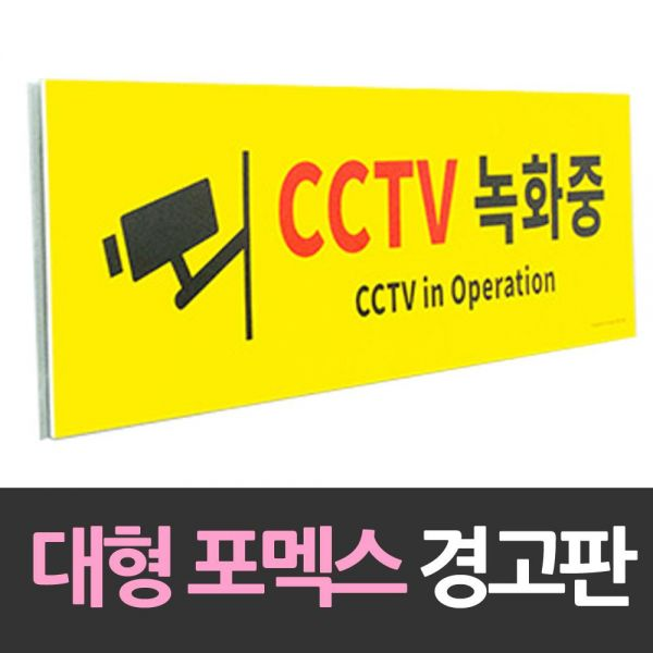 대형 포맥스 안내판 CCTV녹화중 포맥스 포멕스 주차장 경고판 안내판
