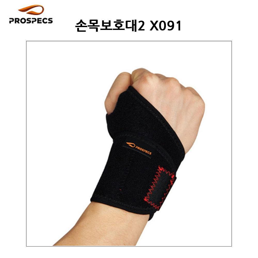 프로스펙스 손목 보호대 no.2 (X091) 손목보호 보호대 손목 보호 건강관리