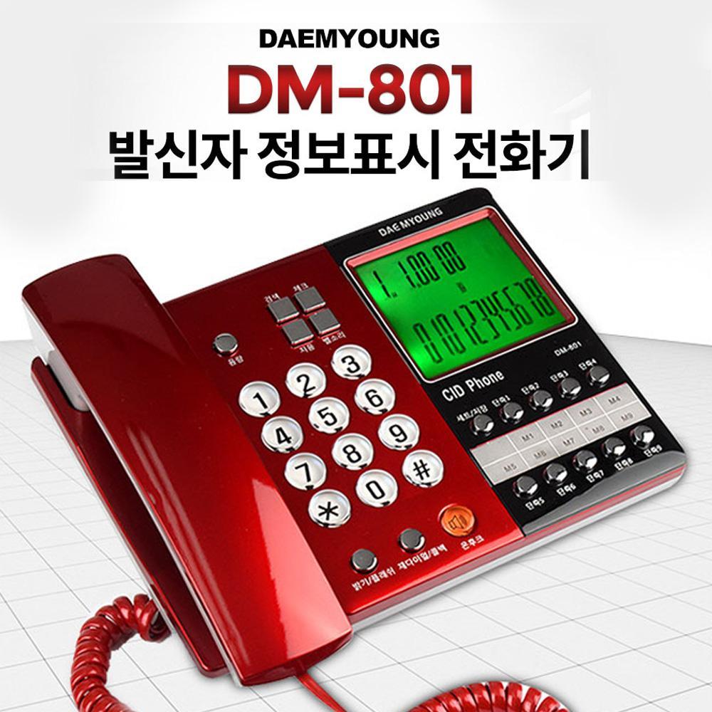 대명801 발신자 정보표시 유선CID전화기 유선전화기 CID 전화기 발신자 정보표시