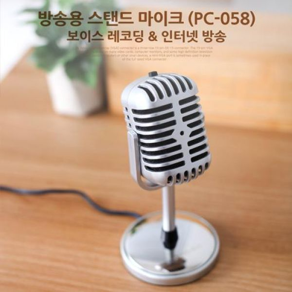 Coms 마이크 스탠드형 PC-058 보이스레코딩인터넷방송