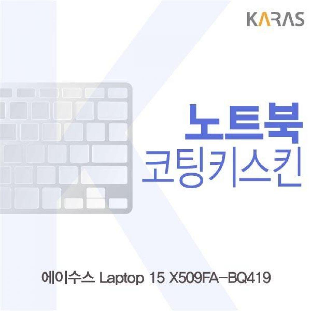 ASUS Laptop 15 X509FA-BQ419 코팅키스킨 키스킨 노트북키스킨 코팅키스킨 이물질방지 키덮개 자판덮개