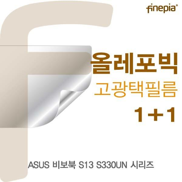 ASUS S13 S330UN 시리즈용 HD올레포빅필름 액정보호필름 올레포빅 고광택 파인피아 액정필름 선명