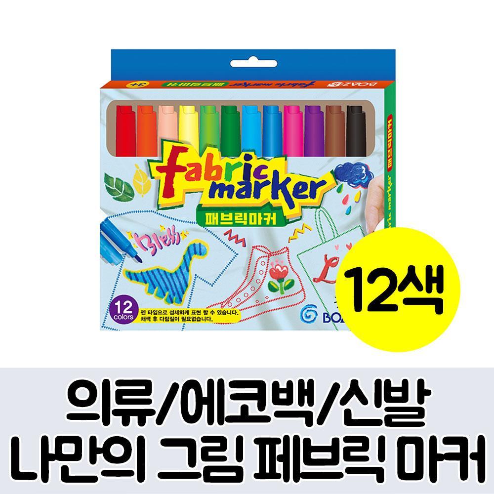 패브릭 전용 마커 나만의그림(12가지색) 칠판 사무 마카 업무 문구도매
