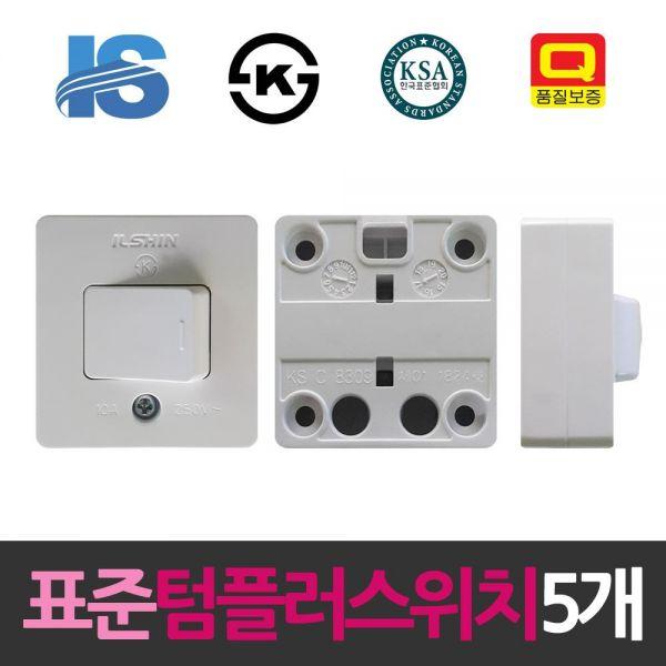 일신 표준 10A 텀블러 사각스위치 5개 스위치 콘센트 전기재료 일구 노출형