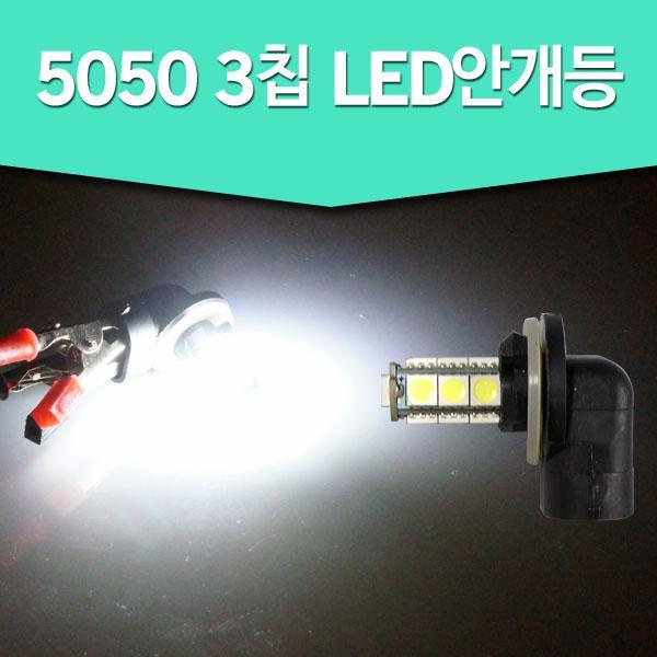(881타입)12V 5050 LED 안개등전구(1개) 881타입 안개등 LED안개등 엘이디안개등 안개등전구