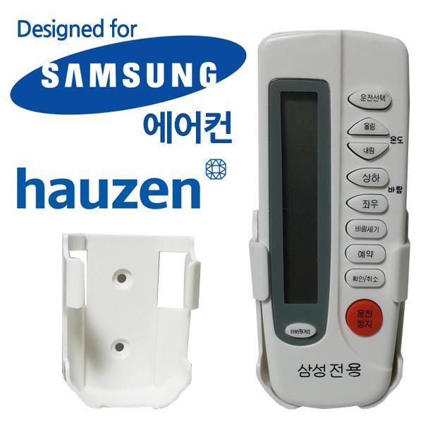 몽동닷컴 무설정 삼성에어컨 전용 거치형 만능리모콘 철물 인테리어 보수용품 수리 부자재
