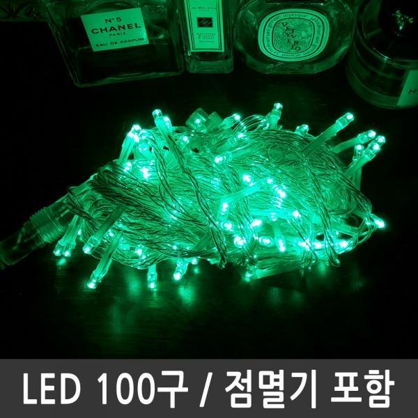 LED트리전구 100구 녹색 투명선 크리스마스전구 LED트리전구 트리전구 LED100구 앵두전구 앵두전구100구