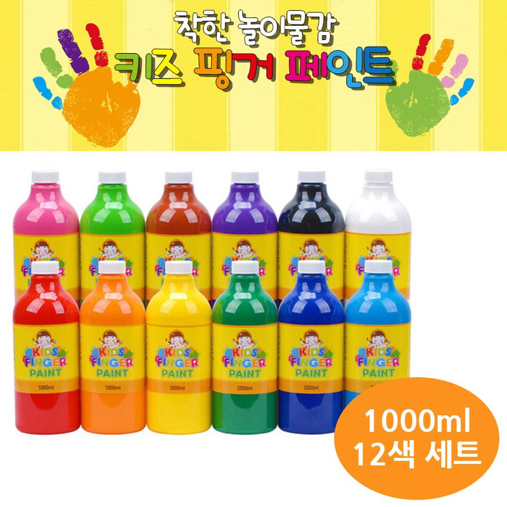 키즈 핑거페인트 1000ml 12색 세트 물감놀이 유아물감 물감놀이 유아미술 유아물감 미술놀이 물감