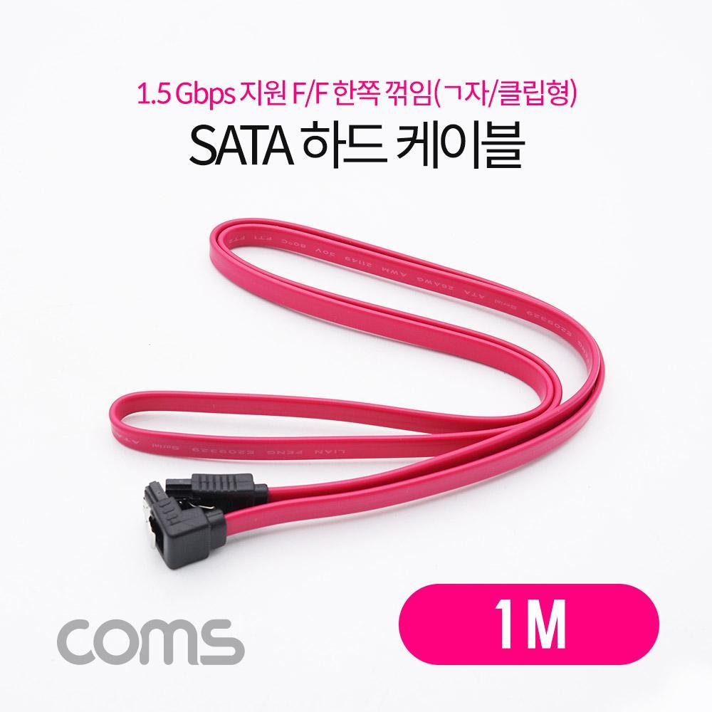 SATA 하드 케이블 ㄱ자 꺾임형 클립형 1M 1.5Gbps 컴퓨터용품 PC용품 컴퓨터악세사리 컴퓨터주변용품 네트워크용품