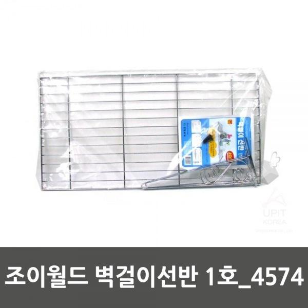 몽동닷컴 조이월드 벽걸이선반 1호_4574 생활용품 잡화 주방용품 생필품 주방잡화