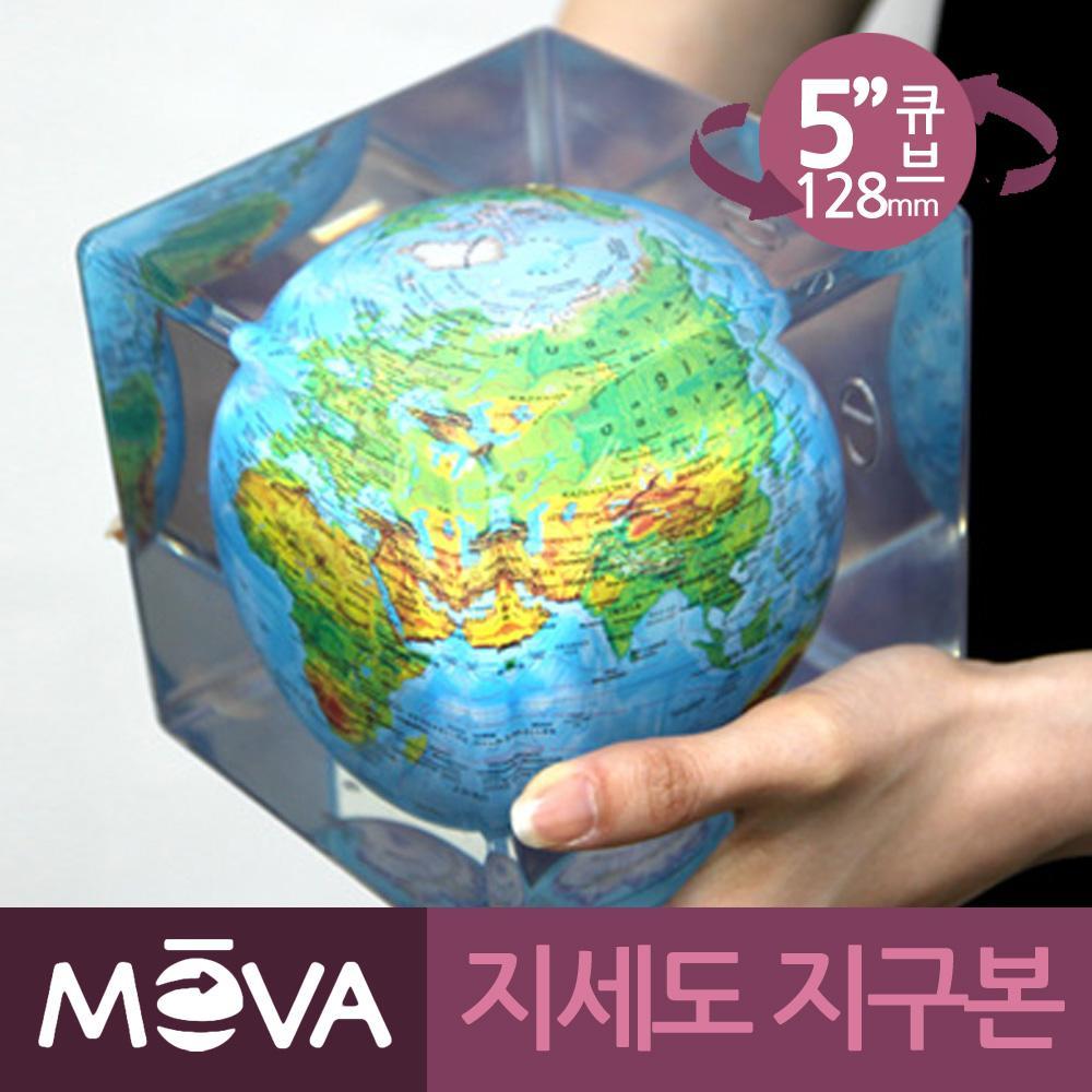 모바 자가회전구 지세도 지구본 큐브5 모바글로브 지구본 인테리어 장식 지세도