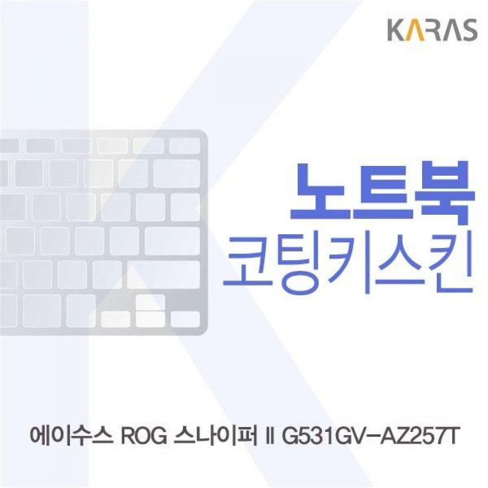 ASUS ROG 스나이퍼 II G531GV-AZ257T 코팅키스킨 키스킨 노트북키스킨 코팅키스킨 이물질방지 키덮개 자판덮개