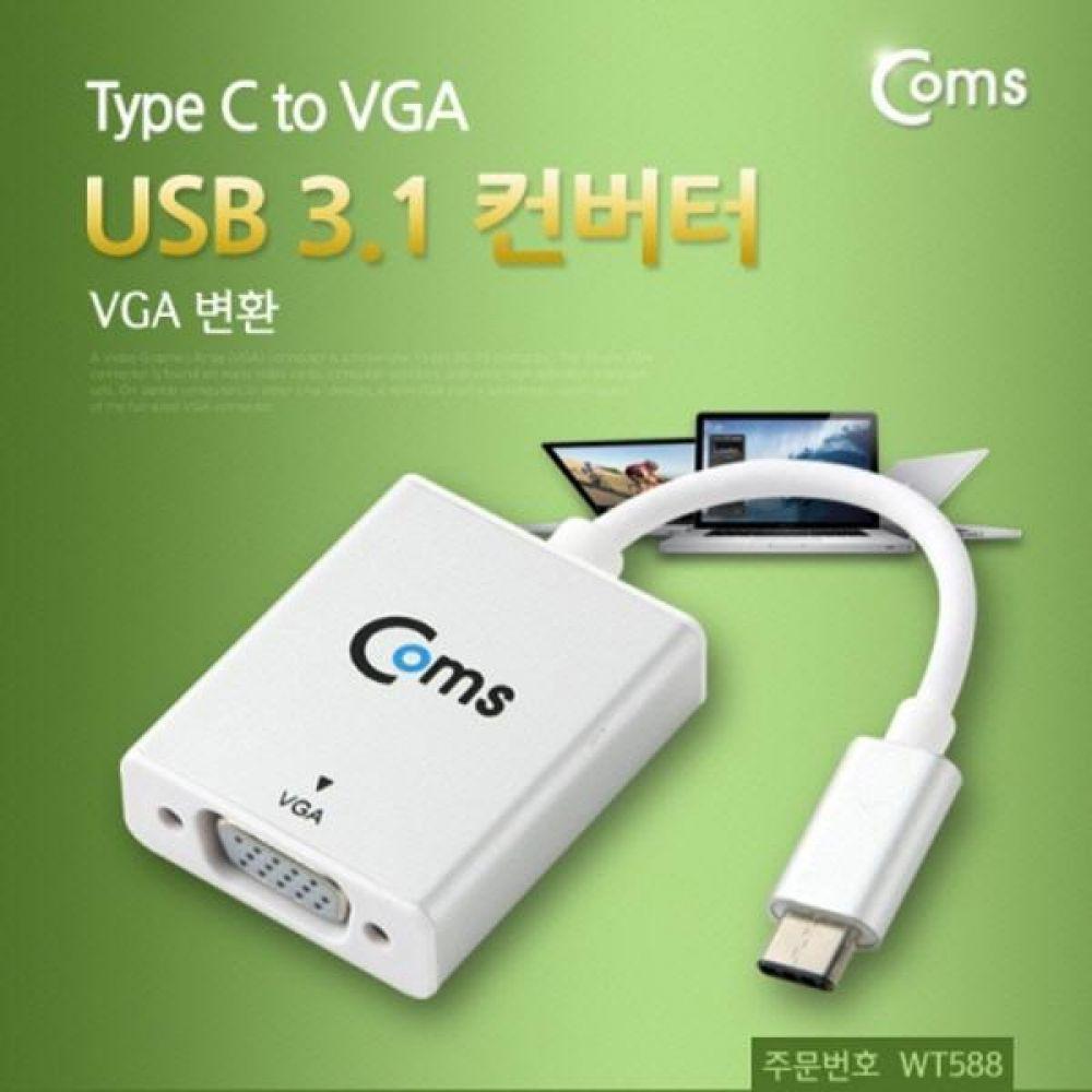 WT588 컴스 USB 3.1 컨버터 Type C VGA 변환 컴퓨터용품 PC용품 컴퓨터악세사리 컴퓨터주변용품 네트워크용품 dp케이블 모니터케이블 hdmi연장케이블 hdmi젠더 hdmi단자 랜젠더 무선수신기 dvi케이블 hdmi연결 파워케이블