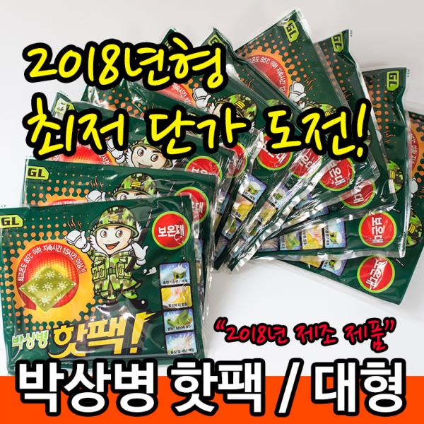 핫팩/박상병/[국산]박상병 핫팩(1매) 핫팩 박상병 손난로 대용량 보온대