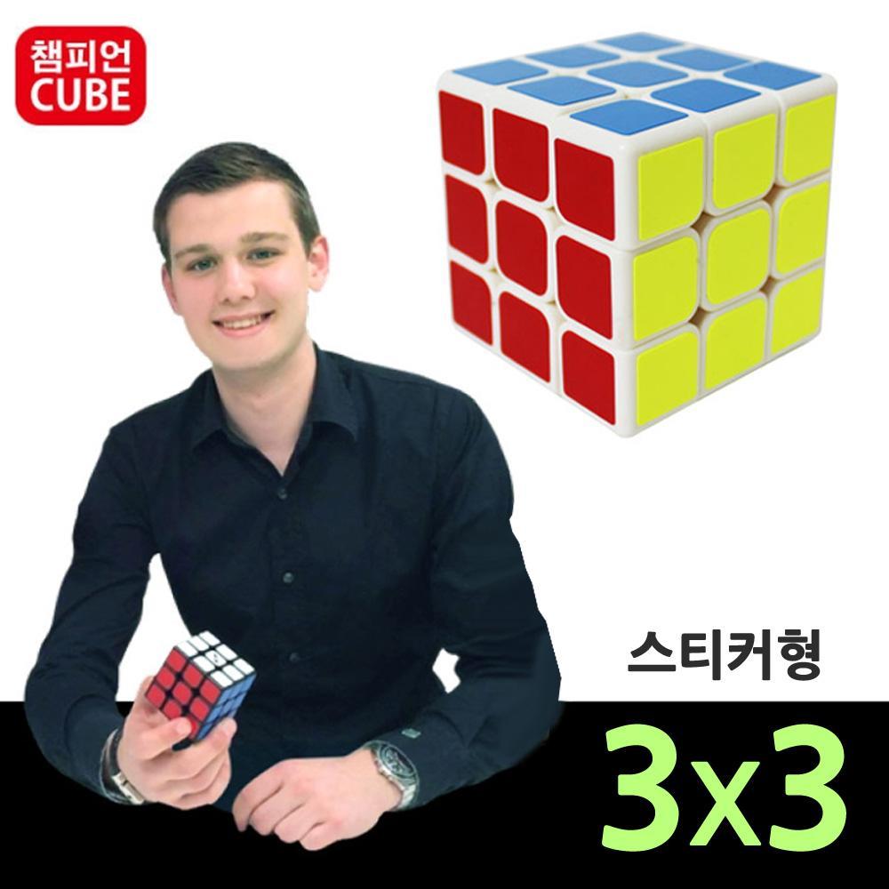 챔피언 빅뱅 저가스티커형 3x3 큐브 퍼즐 큐브 브릭 퍼즐 아이큐 두뇌게임