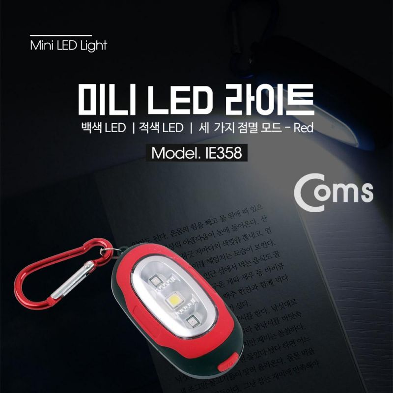 Coms LED 라이트미니 Red White LED Red LED