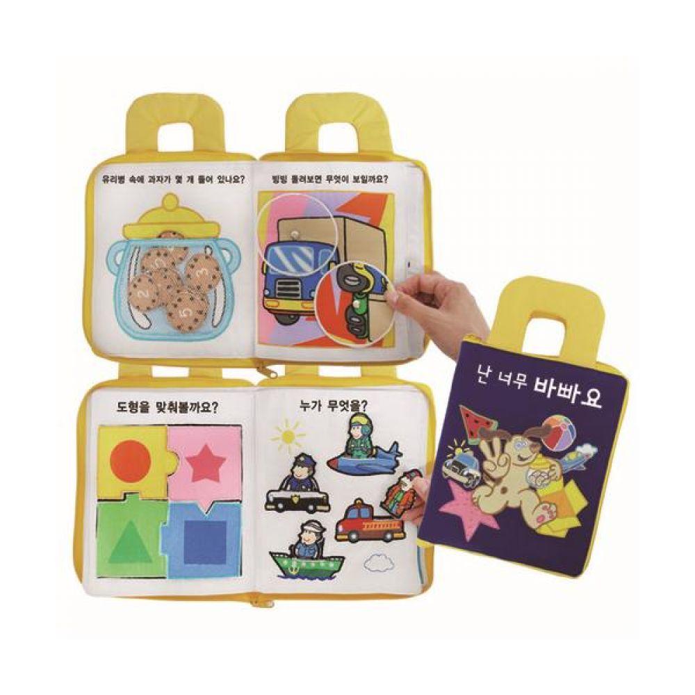 헝겊책 난 너무 바빠요 완구 문구 장난감 어린이 캐릭터 학습 교구 교보재 인형 선물
