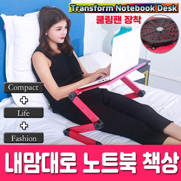 내맘대로 노트북 책상 / 쿨링팬 마우스 거치대 포함