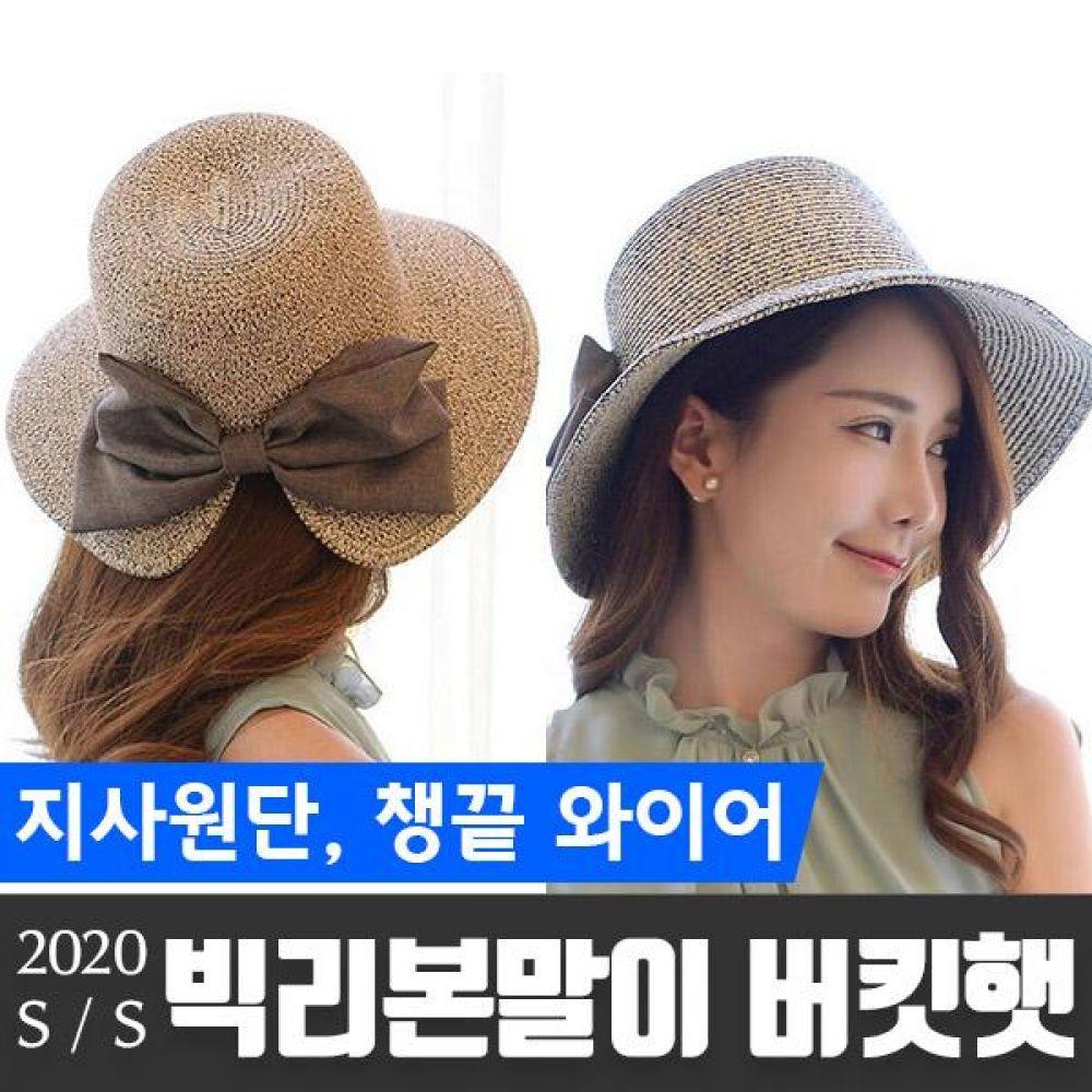여성 여자 여름 모자 페도라 빅 리본말이 버킷햇 햇빛가리개모자 작업모자 그늘막모자 자외선차단모자 치마모자 마스크모자 챙모자 UV차단모자 사파리모자 농부모자