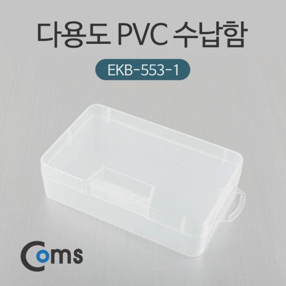 다용도 PVC 수납함 E-503-1 컴퓨터용품 PC용품 컴퓨터악세사리 컴퓨터주변용품 네트워크용품 미니수납함 미니정리함 다용도정리함 수납정리함 수납트레이 수납박스 소품함 데스크정리함 미니서랍 칸막이정리함