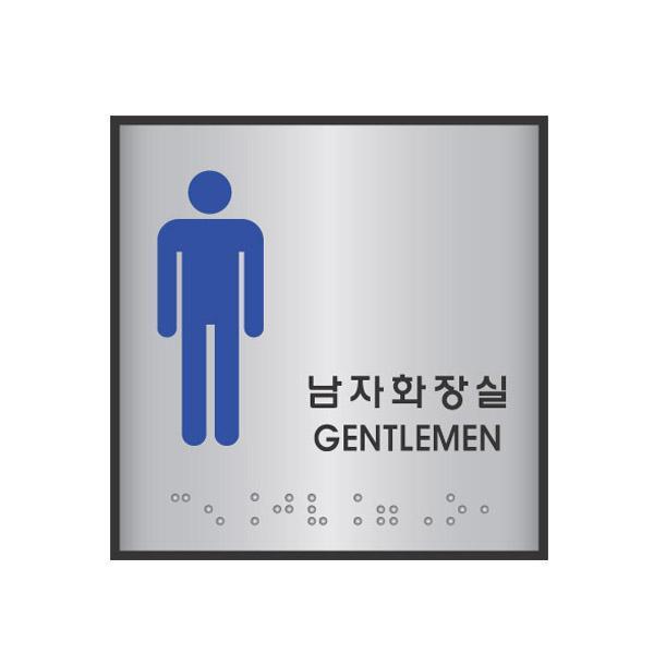 점자표지판 남자화장실 J0102  (100X100mm) 점자표지판 화장실표지판 안내표지판 점자 미세요표지판