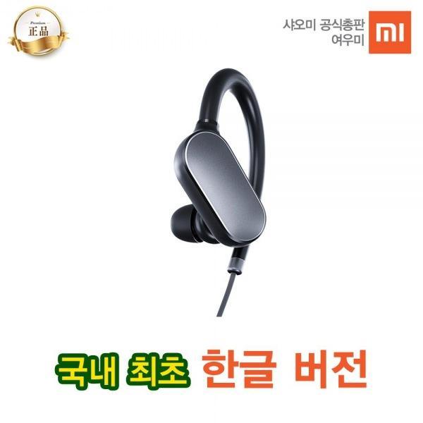 미 이어 스포츠 넥밴드 mini