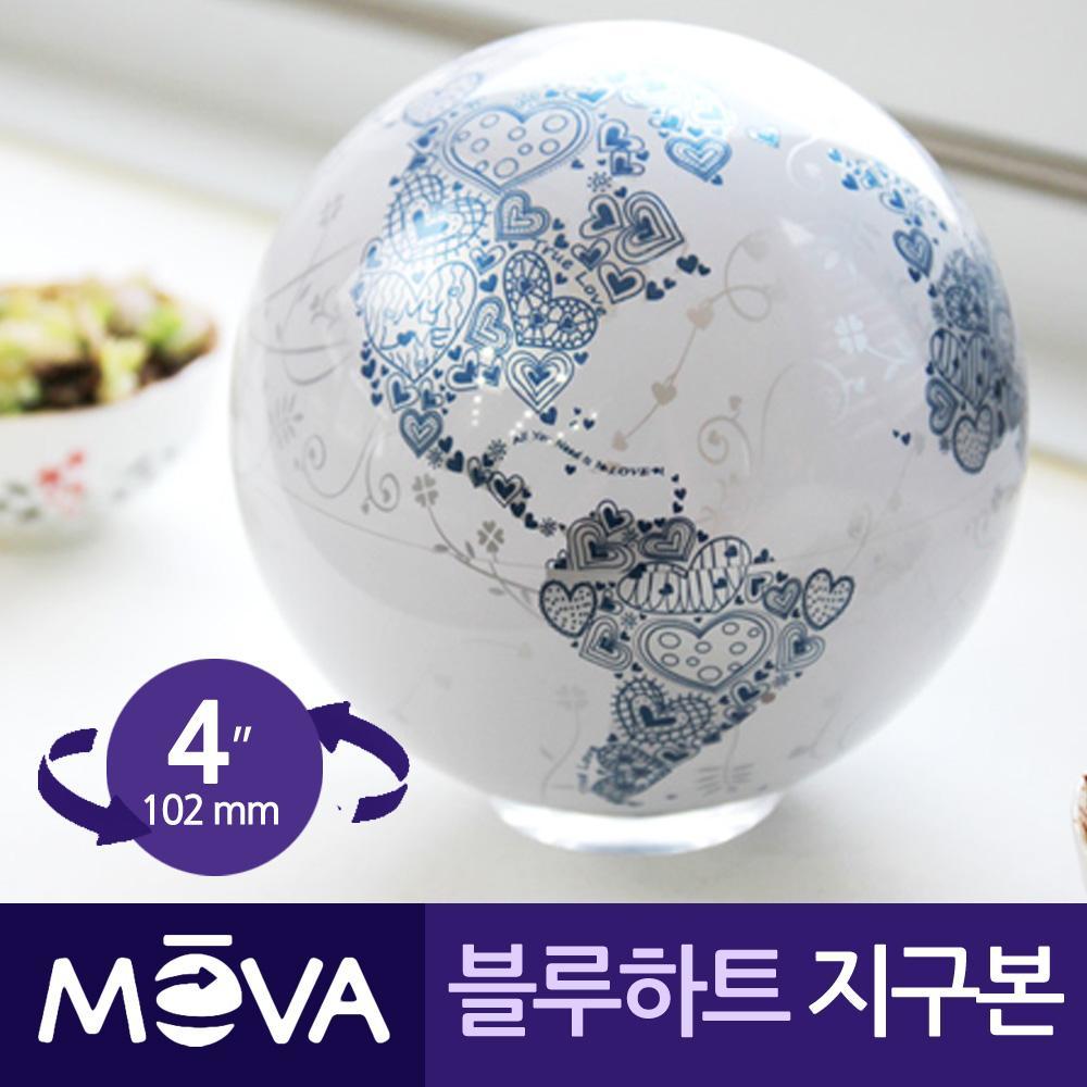 모바 자가회전구 블루하트 지구본 4소형 모바글로브 인테리어 장식 반고흐 명화