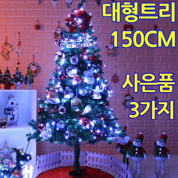 150 크리스마스전구트리 대형성탄절트리 트리장식세트 크리스마스대형트리 북유럽크리스마스트리 대형크리스마스트리 크리스마스추리 LED크리스마스트리