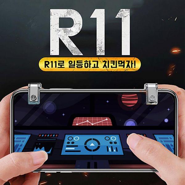 게임패드 R11 트리거 배그 조이스틱