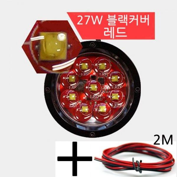 LED 써치라이트 원형 27W 집중형 R 램프 작업등 엠프로빔 12V-24V겸용 선2m포함 led작업등 led라이트 낚시집어등 차량용써치라이트 해루질써치