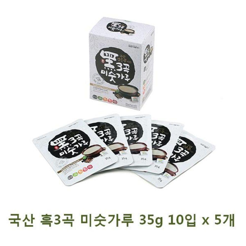 국산 흑3곡(흑미 검은콩 검은깨) 미숫가루 35g 10입 x 5개 건강 곡물 간편식 잡곡 한끼