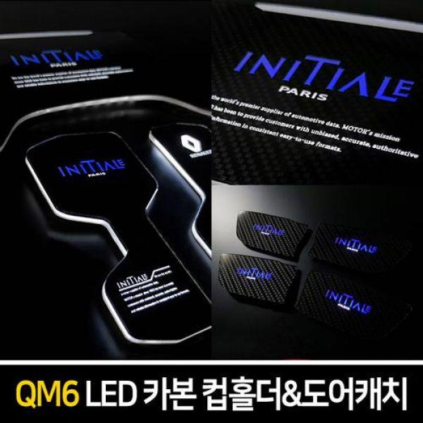 카본 LED컵홀더도어캐치_QM6 자동차용품 LED자동차용품 자동차인테리어 자동차컵홀더 자동차도어캐치