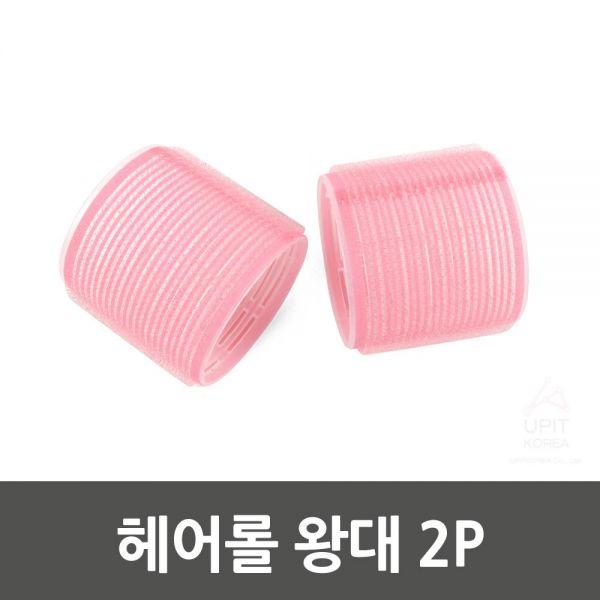 헤어롤 왕대 2P_6000 생활용품 잡화 주방용품 생필품 주방잡화
