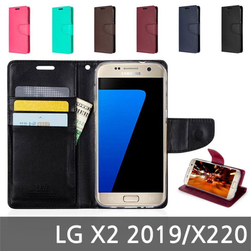 LG X2 2019 MC브라보 다이어리케이스 X220 핸드폰케이스 스마트폰케이스 휴대폰케이스 카드케이스 지갑형케이스