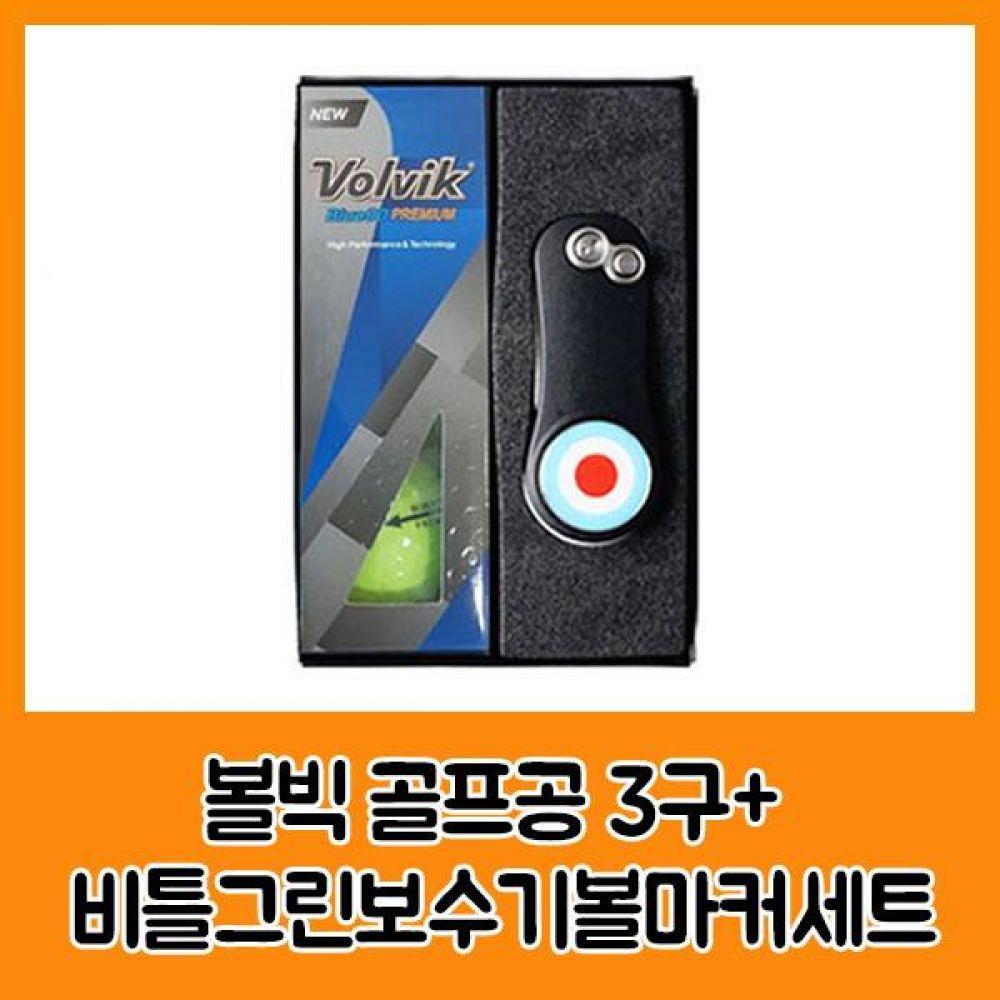 볼빅 블루90 프리미움3구 비틀그린보수기볼마커세트 골프 골프용품 골프공 골프컬러볼 골프용품세트 골프선물세트 선물용골프용품 골프세트 골프장