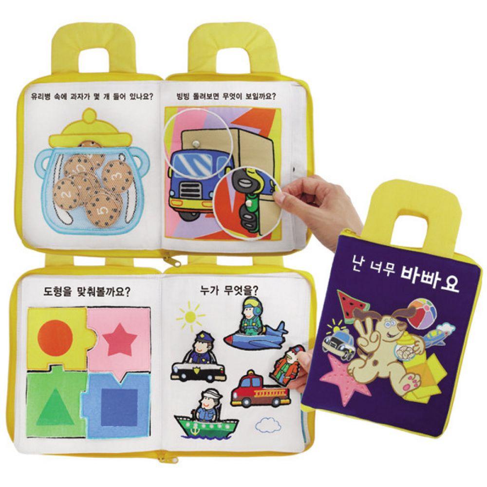 헝겊책 난 너무 바빠요 13002 헝겊완구 아기책 헝겊완구 유아완구 헝겊책 아기장난감 아기책