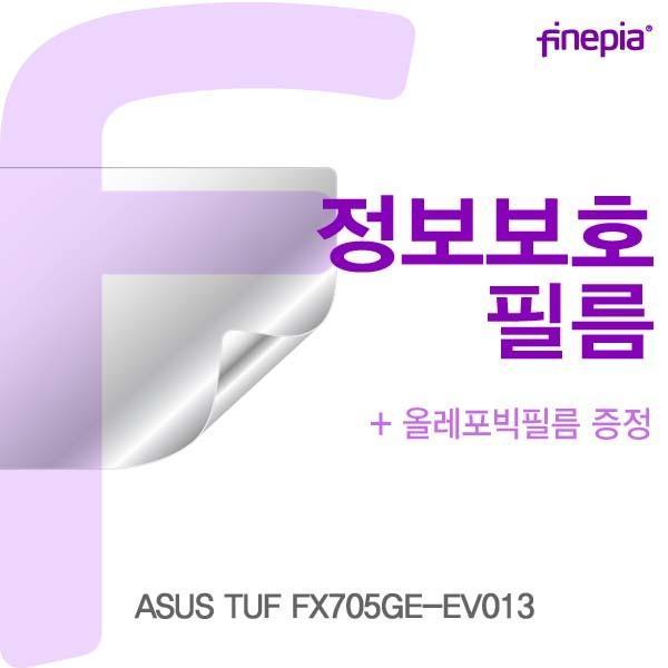 ASUS FX705GE-EV013 Privacy정보보호필름 액정보호필름 정보보호 사생활방지 엿보기방지 지문방지 액정필름 파인피아