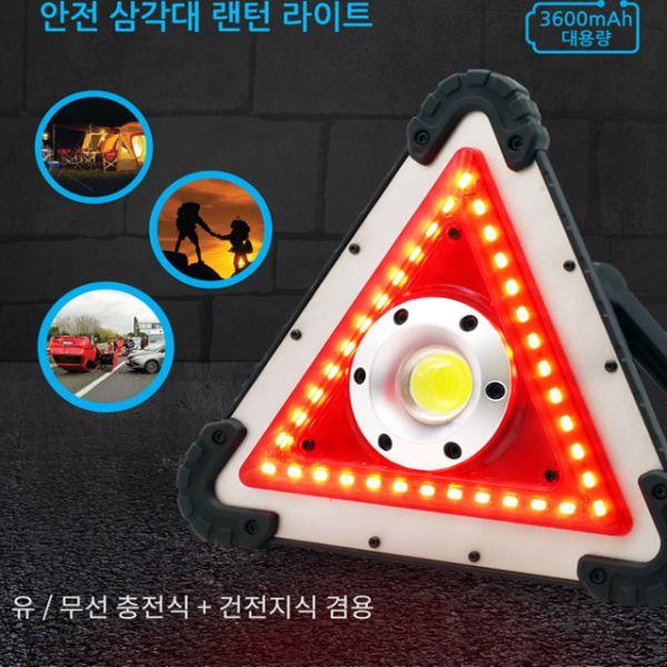 LED 안전삼각대 랜턴 건전지 유 무선충전식 LT-102 안전삼각대 차량용신호등 랜턴라이트 랜턴 삼각대 LT-102
