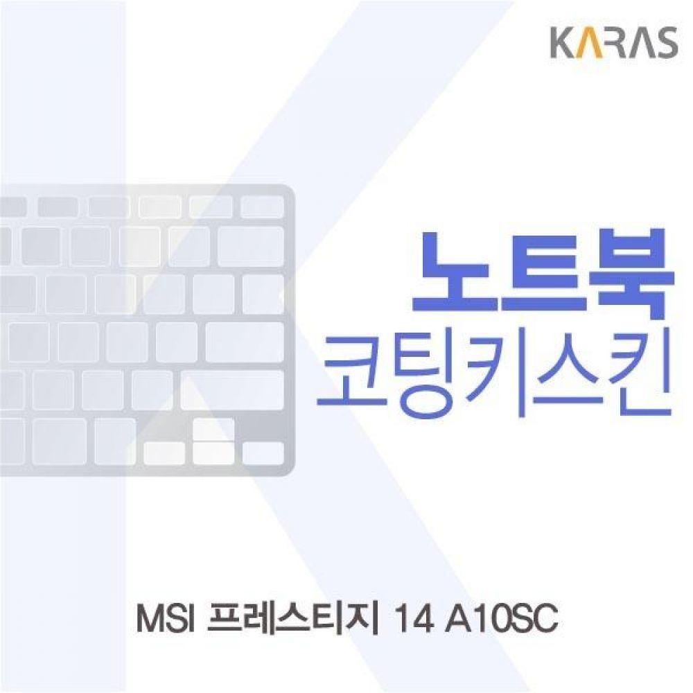 MSI 프레스티지 14 A10SC 코팅키스킨 키스킨 노트북키스킨 코팅키스킨 이물질방지 키덮개 자판덮개