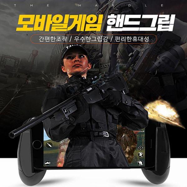 게임패드 탄알핸드그립 트리거 배그 조이스틱