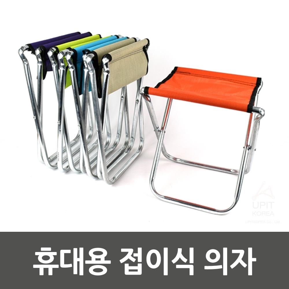 휴대용 접이식 의자 휴대용의자 가벼운의자 휴대용의자 가벼운의자 접이식체어 의자 접이식의자 간이의자 보조의자 접이식보조의자 휴대용접이식의자 야외용의자 캠핑의자 휴대용의자 가벼운의자 접이식체어 의자 접이식의자