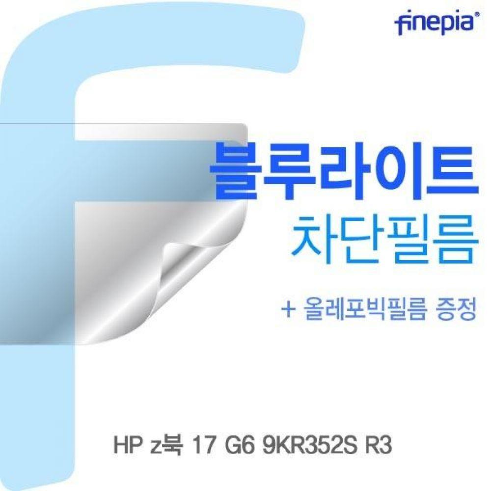 HP z북 17 G6 9KR352S R3 Bluelight Cut필름 액정보호필름 블루라이트차단 블루라이트 액정필름 청색광차단필름