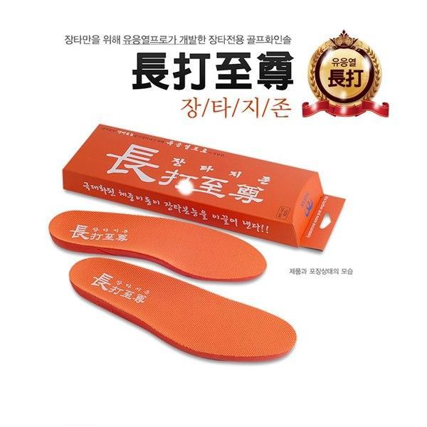 장타지존 화인솔 골프화깔창 골프용품 골프필드용품 신발깔창 화인솔 장타비법