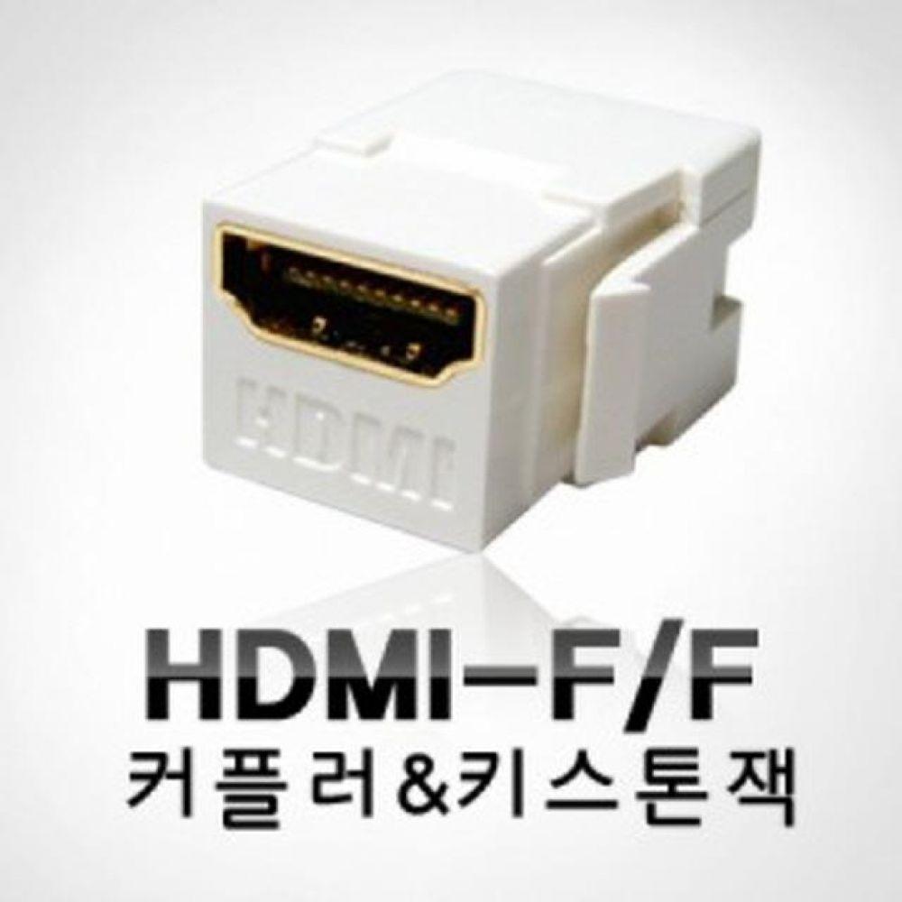 HDMI커플러 HDMI F F 키스톤잭 타입 타이완산 컴퓨터용품 PC용품 컴퓨터악세사리 컴퓨터주변용품 네트워크용품 dp케이블 모니터케이블 hdmi연장케이블 hdmi젠더 hdmi단자 랜젠더 무선수신기 dvi케이블 hdmi연결 파워케이블