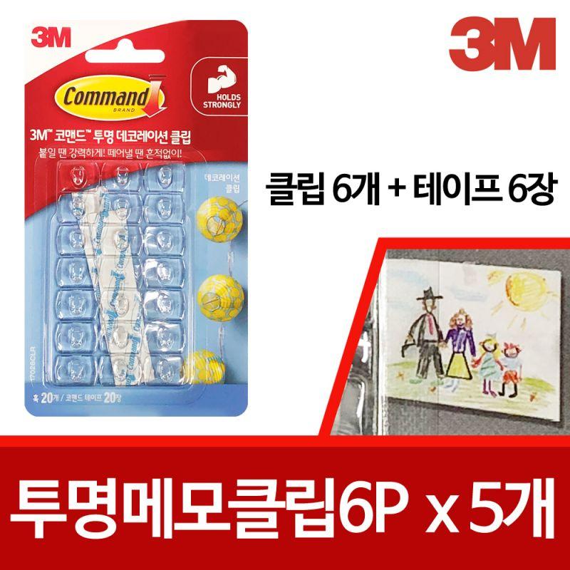 3M 투명 메모클립6p (17210) x(5개) 걸이 도어후크 훅 투명메모홀더 투명테이프 탈부착식 벽걸이메모홀더 메모꽂이 코맨드훅