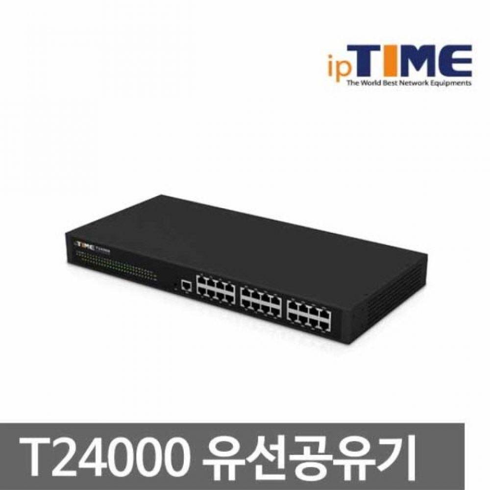 TIME 24포트 기가 유선 공유기 컴퓨터용품 PC용품 컴퓨터악세사리 컴퓨터주변용품 네트워크용품 무선공유기 iptime 와이파이공유기 iptime공유기 유선공유기 인터넷공유기