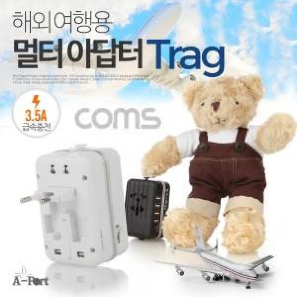 해외여행용 멀티 아답터 Trag / USB 4 port / WHITE USB충전기 멀티아답타 여행용충전기 변환아답타 해외여행